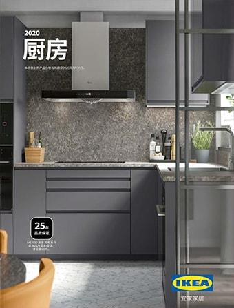 2020年宜家厨房手册封面:色彩协调的厨房内,储物件、炉灶、水槽和操作台面一应俱全。