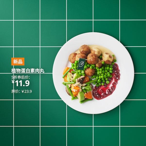 2020.11.13-12.9 会员线上任意下单,即可获赠植物蛋白素肉丸5折优惠券!