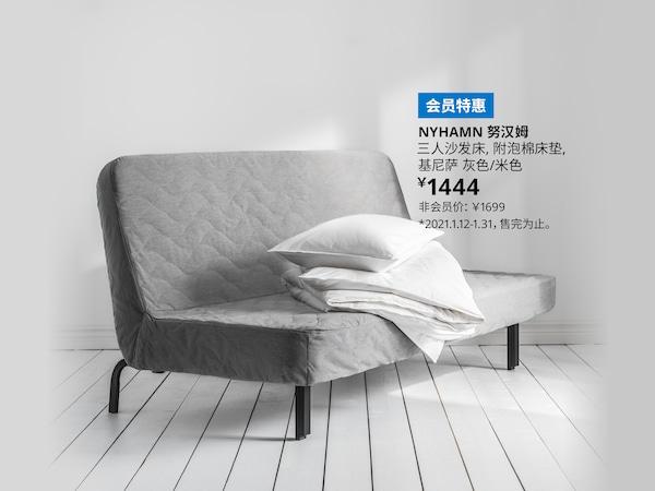 2021.1.12 - 2021.1.31,指定沙发床和坐卧两用床,会员专享8.5折特惠!