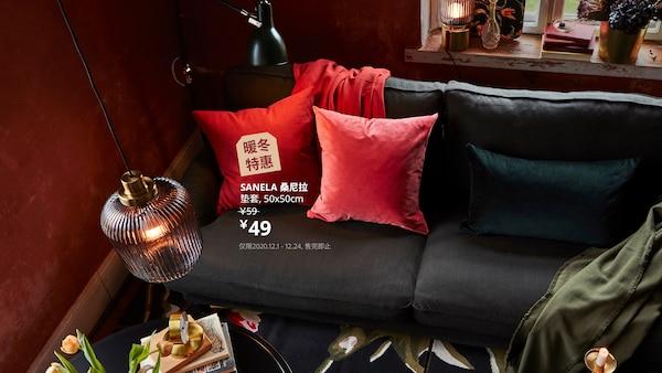 宜家暖冬节:精选纺织品、沙发套和灯具7.5折起