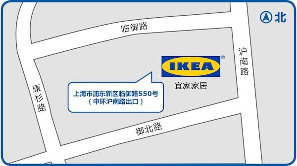 上海宜家家居宝山店_宜家家居上海商场的活动与特惠 - IKEA
