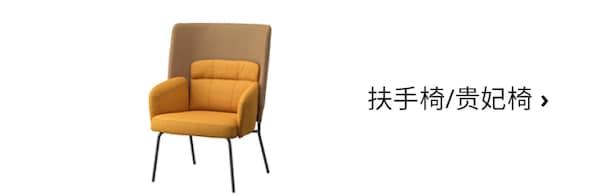 扶手椅和贵妃椅