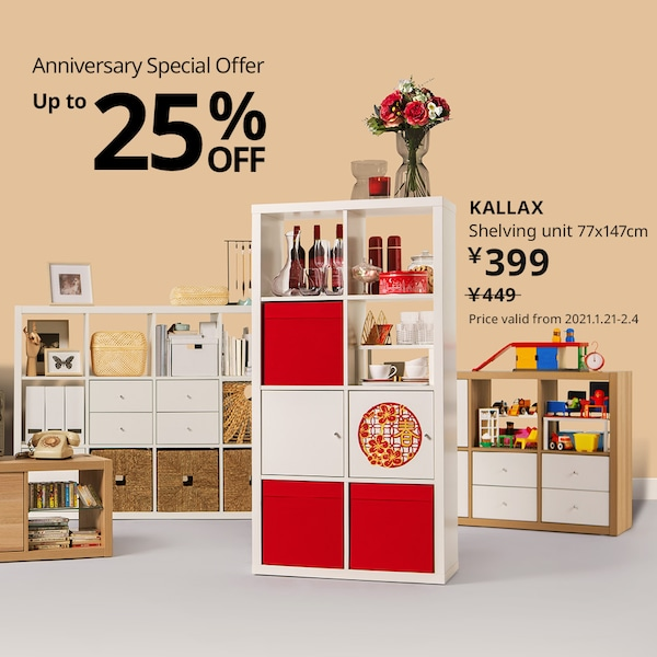 IKEA China 23rd anniversary special offer,up to 25% off