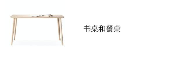 书桌和餐桌
