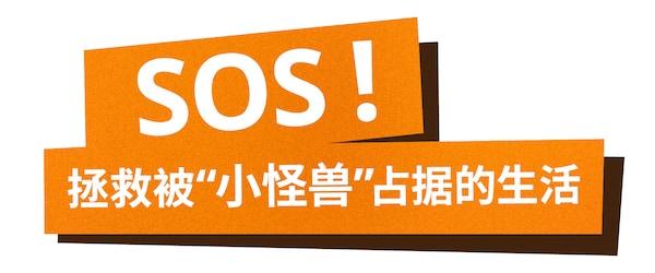 """SOS! 拯救被""""小怪兽""""占据的生活"""