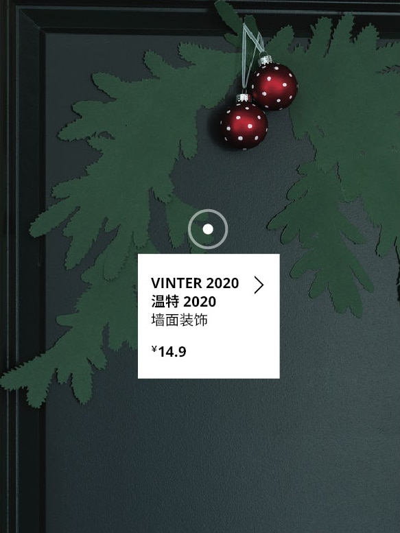 VINTER 2020 温特 2020 墙面装饰