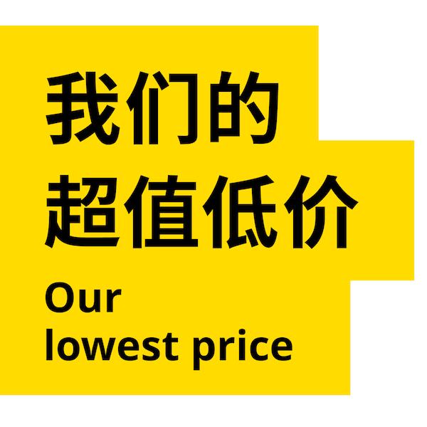 我们的超值低价