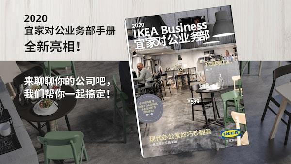 宜家对公业务,宜家批发,文具批发 ,IKEA批发,宜家团购,IKEA团购,业务部,公司业务部,IKEA business,对公业务,办公用品,店铺装修,办公室设计,办公室装修,店铺设计,公司装修,公司设计,店面装修,办公文具,店面设计,对公装修,商业空间设计,办公用品团购,办公用品批发,文具采购,文具团购,工程业务,批量采购,对公,宜家设计,宜家装修,宜家样板间,办公桌,办公家具,老板桌,老板椅,酒店家具,水果展示柜,电脑桌椅,蛋糕展示柜,办公桌椅,办公桌图片,办公文具,办公室椅子,办公室家具,办公屏风,办公隔断,办公大班台,steelcase,办公收纳,办公桌收纳,办公桌配件,办公柜,文件柜,会议桌,会议室家具,店铺家具,咖啡店家具,店铺桌椅,办公椅,店铺收纳,店铺装修配件,办公室配件,办公配件,办公桌,收纳,公司家具,公司办公椅,公司办公桌,公司收纳