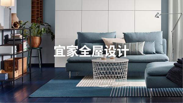 宜家全屋设计,1对1专业服务,为您打造理想的家!