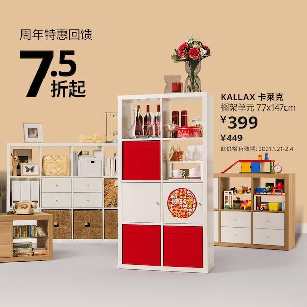 宜家中国23周年庆特惠回馈,7.5折起